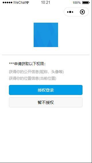微信小程序手动授权拉取用户信息.jpg